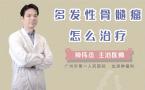 多�l性骨髓瘤怎么治��