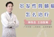 多发性骨髓瘤怎么治疗