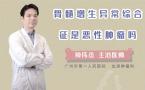 骨髓增生��常�C合征是�盒阅[瘤��