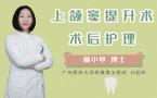 上颌窦提升术术后护理