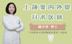 上颌窦内外提升术区别