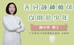 无牙颌种植可以用多少年