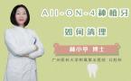 All-ON-4种植牙如何清理