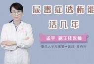 尿毒症透析能活几年