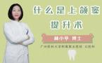 什么是上颌窦提升术