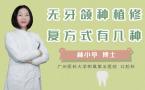 无牙颌种植修复方式有几种