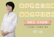 超声乳化白内障摘除术不良反应