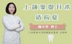 上颌窦提升术适应症