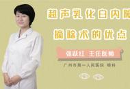 超声乳化白内障摘除术的优点
