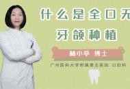 什么是全口无牙颌种植