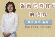 强直性脊柱炎的治疗