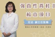强直性脊柱炎检查项目