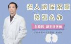 老人泌尿系感染怎么办
