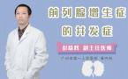 前列腺增生症的并发症