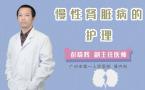 慢性肾脏病的护理