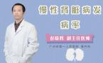 慢性肾脏病发病率