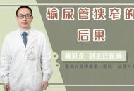 输尿管狭窄的后果