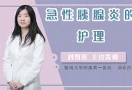 急性胰腺炎的护理