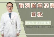 前列腺癌早期症状