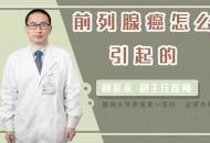 前列腺癌怎么引起的
