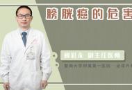 膀胱癌的危害