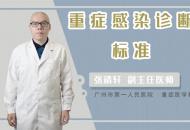 重症感染诊断标准