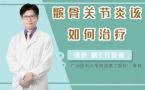 髌骨关节炎该如何治疗