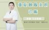 重症胰腺炎的诊断