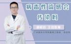 病毒性流感会传染吗