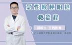 急性喉梗阻抢救流程