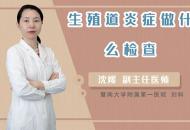 生殖道炎症做什么检查