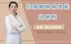 宫颈癌前病变能治愈吗