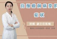 宫颈癌前病变的症状