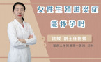女性生殖道炎症能怀孕吗