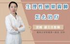 生理性卵巢囊肿怎么治疗
