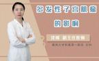多发性子宫肌瘤的影响