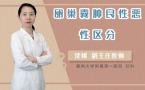 卵巢囊肿良性恶性区分