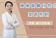 卵巢囊肿良性会变恶性吗