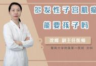 多发性子宫肌瘤能要孩子吗
