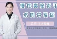 慢性鼻窦炎手术的并发症