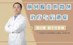 前列腺炎的微创治疗与后遗症