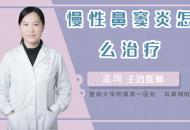 慢性鼻窦炎怎么治疗