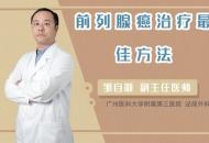 前列腺癌治疗最佳方法