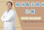 前列腺炎如何诊断