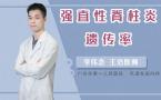 强直性脊柱炎遗传率