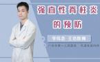 强直性脊柱炎的预防
