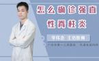 怎么确诊强直性脊柱炎