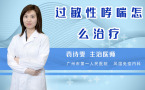 过敏性哮喘怎么治疗