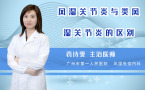 风湿关节炎与类风湿关节炎的区别