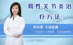 骨性关节炎治疗方法